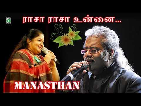 Rasa Rasa Unnai Super Hit Song by Chithra with Hariharan