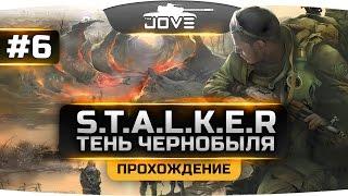 Проходим S.T.A.L.K.E.R.: Тень Чернобыля [OGSE] #6. База Янтарь и Х-16.