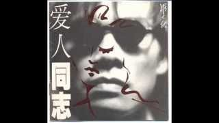 羅大佑 戀曲1990 Love Song Of 1990 By Da Yo Lo