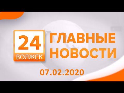 Главные новости 07.02.2020.