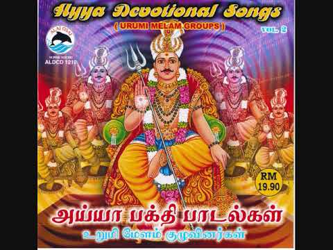 12 AYYA DEVOTIONAL SONGS  VOL 2