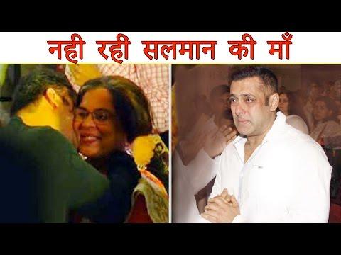 नही रहीं सलमान की माँ  | Salman Khan's On-Screen MOTHER Reema Lagoo
