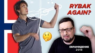 Alexander Rybak - That's How You Write A Song (Norway) Евровидение 2018 | РЕАКЦИЯ (Reaction)