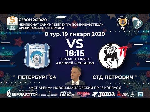 ПЕТЕРБУРГ 04 - СТД ПЕТРОВИЧ. СУПЕРЛИГА 2019/20