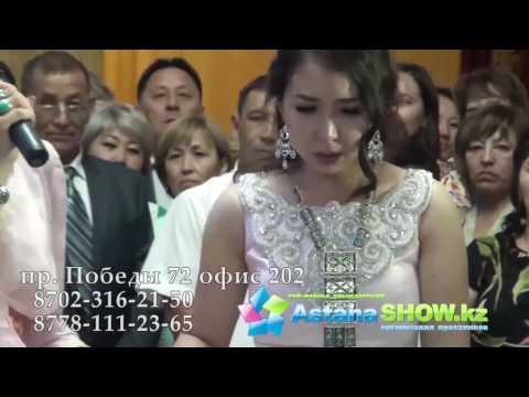 Красивый проводы невесты Пневмоцветы Астана Шоу Кыз Узату Сынсу Астана