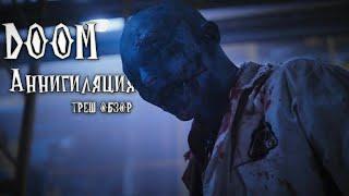 Doom: Аннигиляция - ТРЕШ ОБЗОР фильма