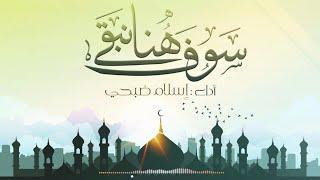انشودة سوف نبقى هنا | اسلام صبحي