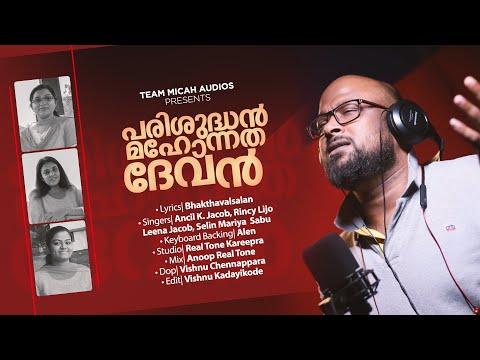 Parisudhan Mahonnatha Devan |പരിശുദ്ധൻ മഹോന്നതദേവൻ |Malayalam Christian Songs |Top Tunes ♪ ©