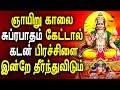 Powerful Adithya Hrudaya In Tamil   Remove Your Negative Energy Home   Best Tamil Devotional Songs