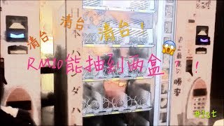 Vlog #1 如何用RM10在十元贩卖机抽两盒?!