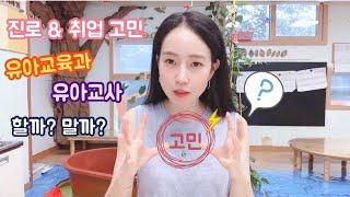 [굿티처] 진로고민 - 유아교사, 유치원선생님 해도 될…