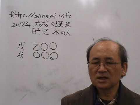 自然法算命學(153) 2018戊戌年-乙木(おつぼく)日生まれの ...