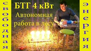 БТГ 4кВт  Атономная работа в лесу