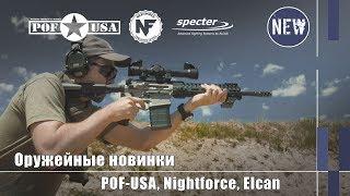Новинки POF-USA и прицелы short dot от Nightforce и Elcan