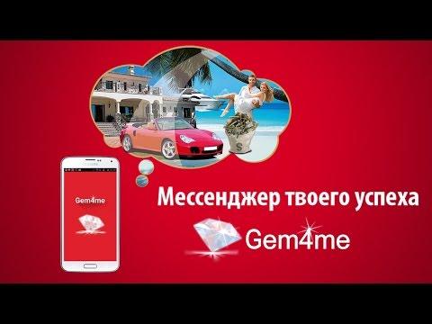gem4me-проект на 6 млрд