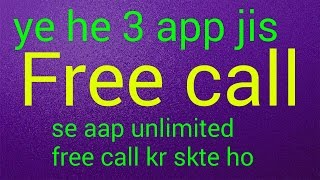 Free call from internet to mobile in world hindi urdu(, 2017-01-19T16:44:01.000Z)