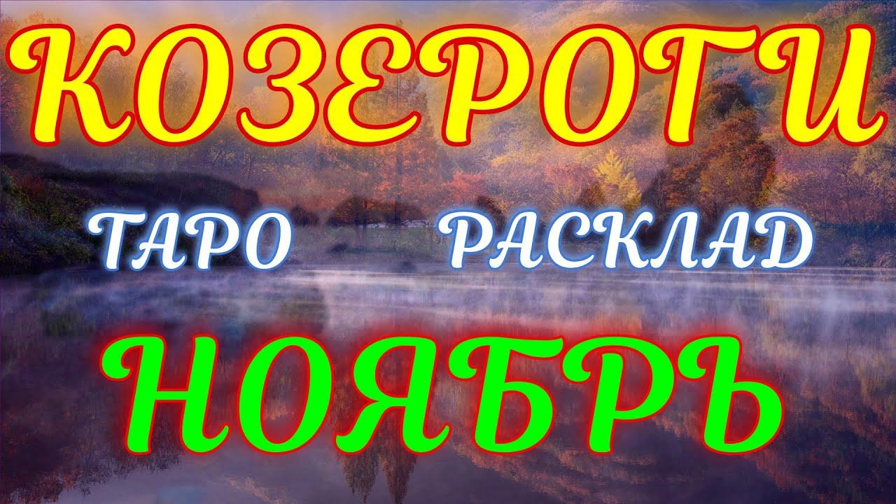 ГОРОСКОП КОЗЕРОГИ НА НОЯБРЬ МЕСЯЦ.2020