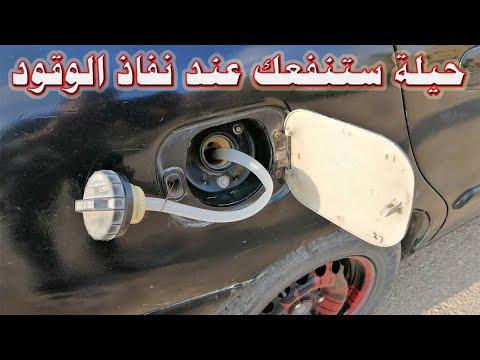بهذة الطريقة حققت اقصى توفير للوقود (حقيقة وليس مزاح)