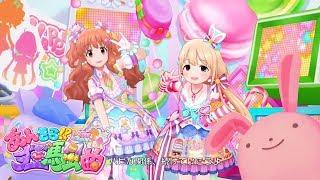 「デレステ」あんきら ! ?狂騒曲 (Game ver.) 諸星きらり、双葉杏 限定 SSR thumbnail