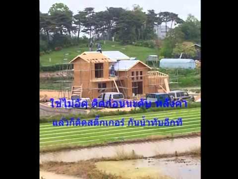 สร้างบ้านสไตล์เกาหลี แบบบ้านไม้2ชั้น