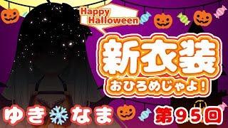 [LIVE] 【ゆき❅なま!第95回】妖狐は新衣装をお披露目するっ!