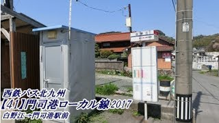 西鉄バス北九州【41】門司港ローカル線2017・04(白野江→門司港駅前)