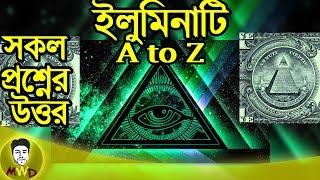 ইলুমিনাতি/ইলুমিনাটি -র উদ্দেশ্য ও সকল প্রশ্নের উত্তর   The Illuminati Bangla  Mystery With DEBOBROTO