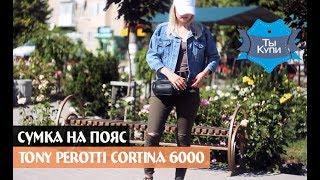 Кожаная сумка на пояс Tony Perotti Cortina 6000 купить в Украине. Обзор