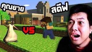 บริษัทกำจัดคุณยายแกรนนี่ EP.6 Granny vs Minecraft