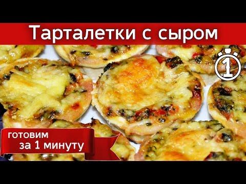 Тарталетки рецепты с начинкой
