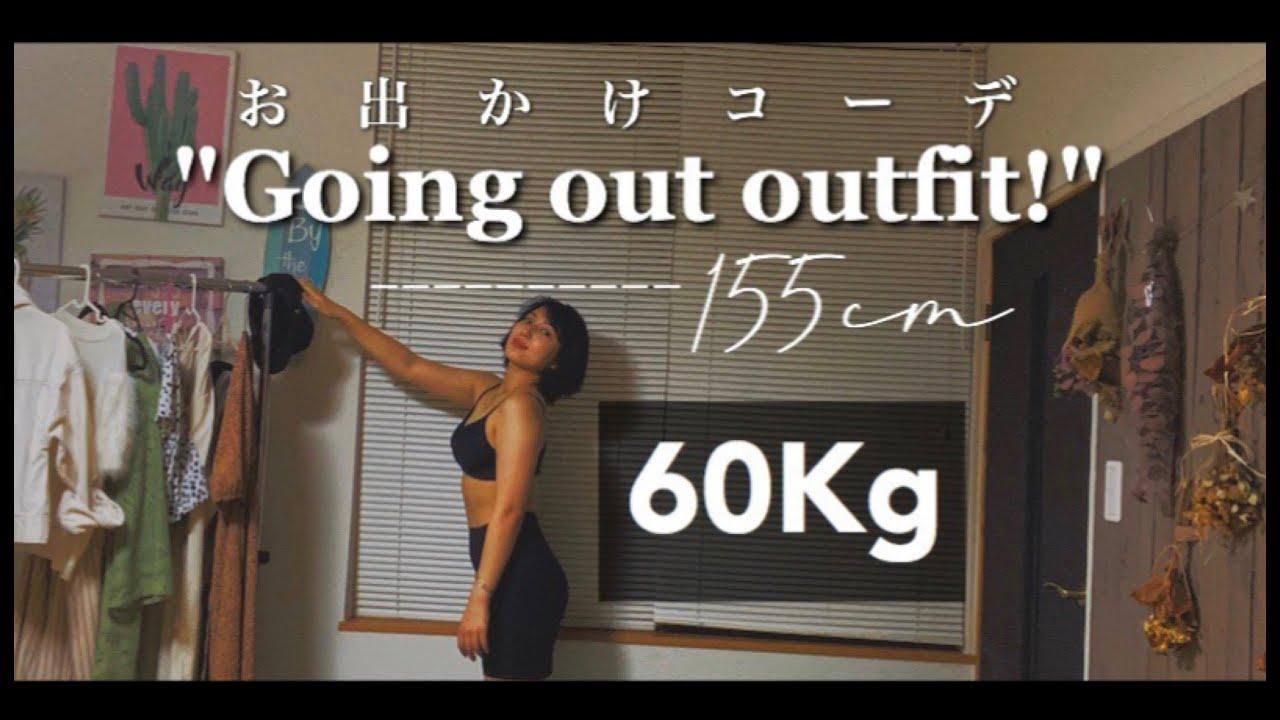 Download 【60kg/コーデ】👗155cm,60kg,お出かけ6コーデ💙