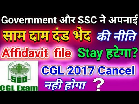 Affidavit Filed In Supreme Court To Vacate Stay From SSC CGL/CHSL 2017 Examination SSC Court Case