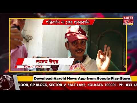 Public Voice | দমদম উত্তর বিধানসভা কেন্দ্রে উত্তাল রাজনৈতিক চর্চা I