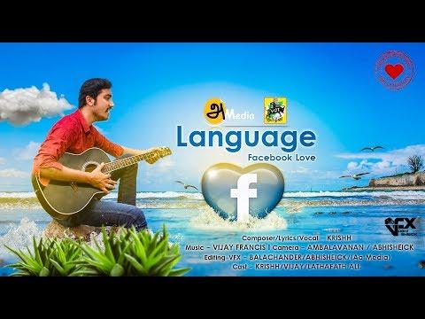Language Facebook Love Song Feb14
