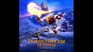 Рождественская история трейлер (2009) kinoprogames.ucoz.ua