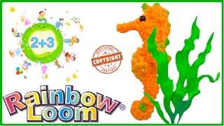 МОРСКОЙ КОНЁК 3D из резинок Rainbow loom bands на станке