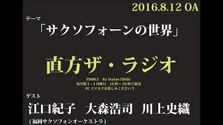 FM88.2 Air Station Hibikiで毎月第2・4金曜日に放送中の「直方ザ・ラジ...