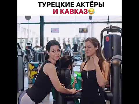 Турецкие актёры и Кавказ