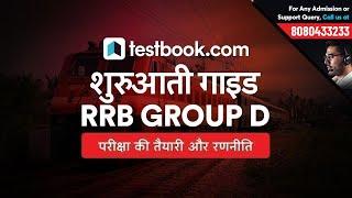 RRB Group D परीक्षा की तैयारी और रणनीति | Beginner's Guide to Score Good Marks 🚂