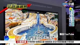 """【中視新聞】""""8K""""影片當道 考驗電腦設備實力 20150612"""