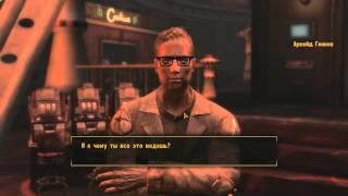 Fallout New Vegas 28 Давние времена