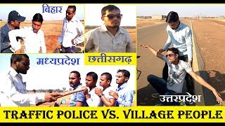 Traffic Police Vs. Village People of CG, MP, UP, Bihar || CG Funny Video || Chhattisgarhi Comedy