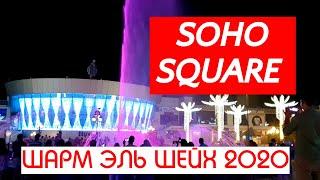 SOHO Square ШАРМ ЭЛЬ ШЕЙХ 2020 Сохо сквер Площать СОХО 2020 Цены в Сохо