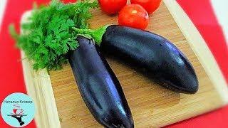 Шикарный салат из Баклажанов.Удивите своих гостей!
