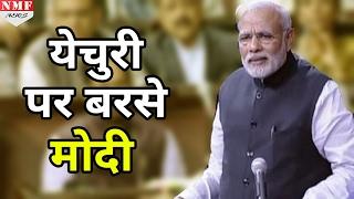 जब Modi ने घेरा Sitaram Yechury को, Jyoti Basu के Demonetisation के बयान से किया वार