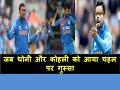 Ms dhoni and virat kohli  angry on chahal || जब धोनी और विराट को आया चहल पर गुस्सा