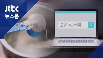 """""""분유값 사기"""" 발칵 뒤집힌 맘카페…피해자만 400여 명"""
