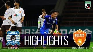 ブラウブリッツ秋田vsレノファ山口FC J2リーグ 第15節