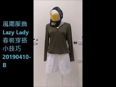 風閣服飾 Lazy Lady春裝穿搭小技巧 20190410-B