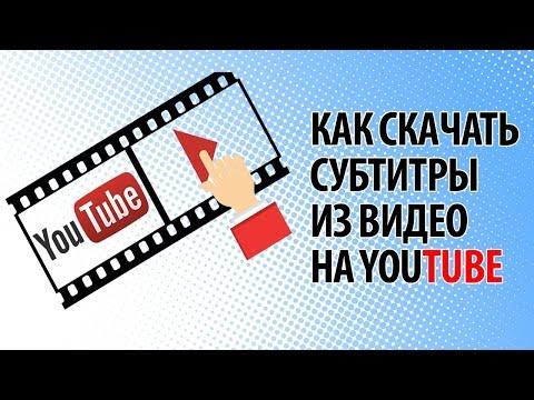 Как скачать субтитры из видео на YouTube | Новый сервис